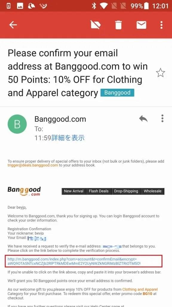 Banggood ユーザー登録 完了するためメールのリンクをクリックする
