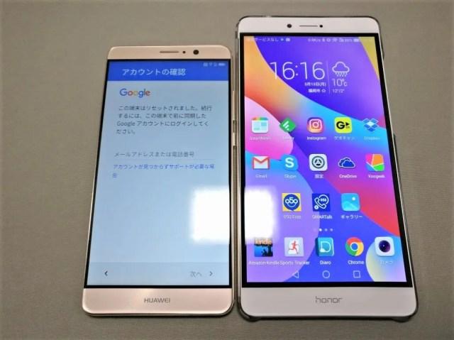 Huawei honor note 8 とHuawei Mate9  比較