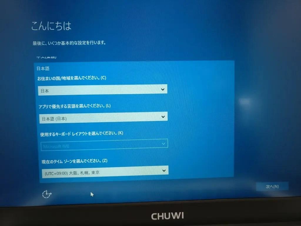 Chuwi Lapbook タイムゾーンなど設定
