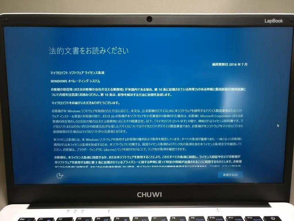 Chuwi Lapbook 法的文書