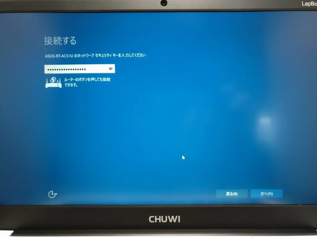 Chuwi Lapbook Wifi接続