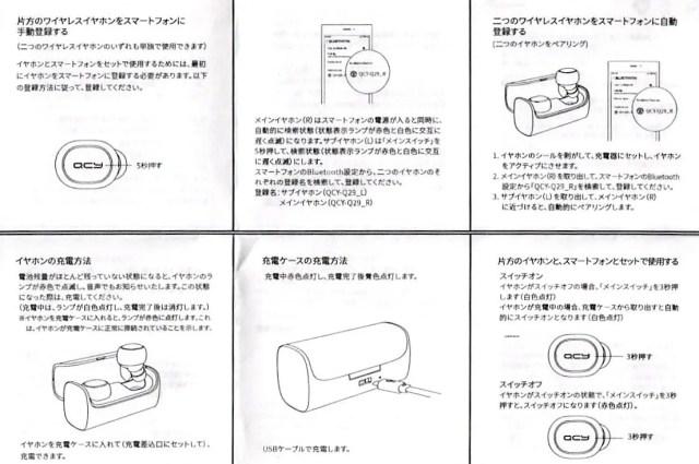 QCY-Q29-2 取説 日本語