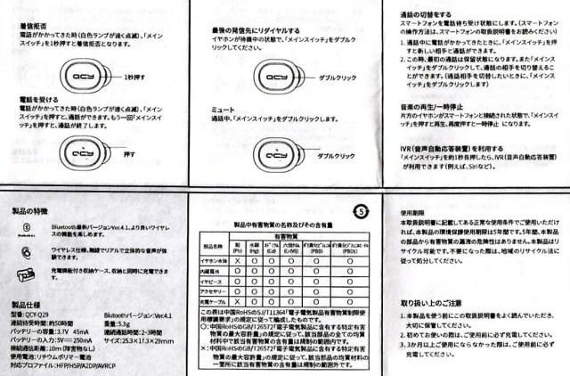 QCY-Q29-3 取説 日本語