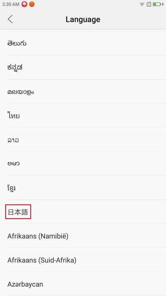 Lenovo ZUK Z2 Pro 日本語表示にする Advanced Settings > Language & Input > Language > 日本語