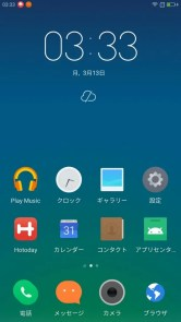 Lenovo ZUK Z2 Pro 日本語表示 ホーム画面 中