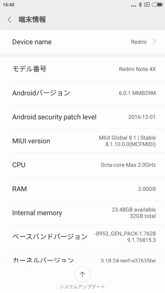 Xiaomi Redmi Note 4X 端末情報上