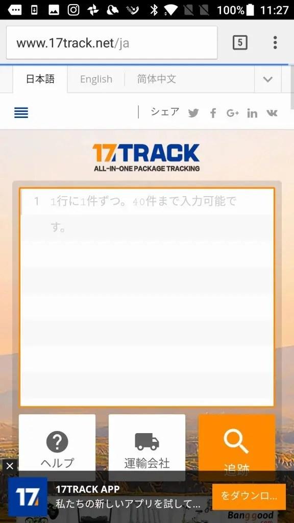 17TRACK 日本語表示