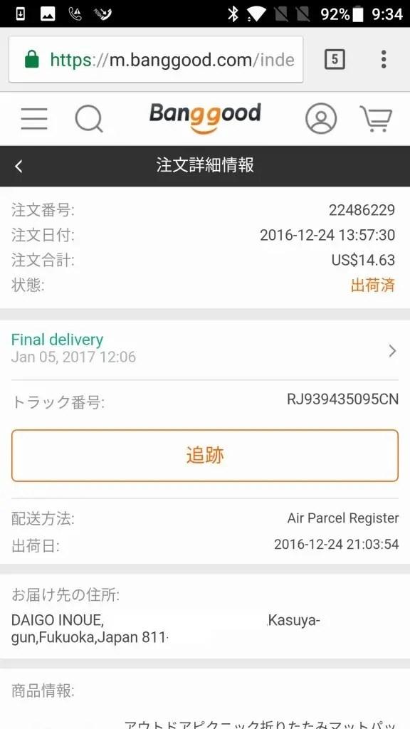 Banggood スマホの購入内容詳細