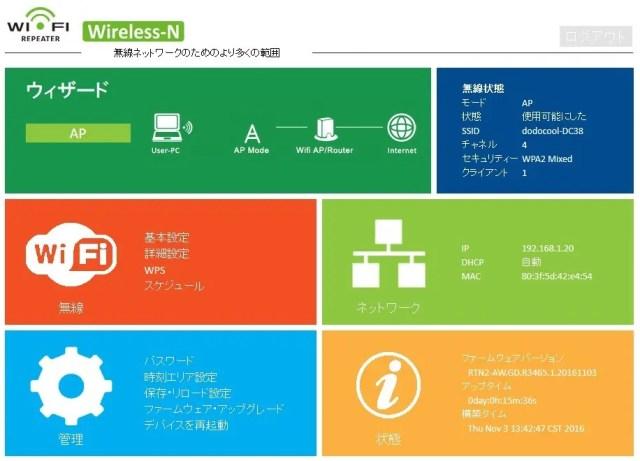 dodocool N300 Wifiルーター・中継器・APモード 3役 11g/b/n対応 300Mbps コンセント直挿し 管理ページ 無線APモード 接続完了