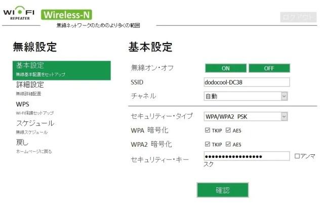 dodocool N300 Wifiルーター・中継器・APモード 3役 11g/b/n対応 300Mbps コンセント直挿し 管理ページ 無線設定 基本設定