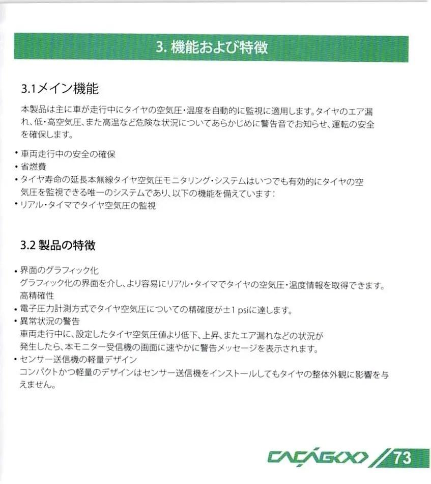 CACAGOO TPMS タイヤ空気圧監視システム 取説 73