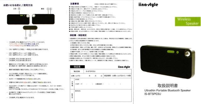 iina-style Bluetooth4.1スピーカー IS-BTSP03U 取説1