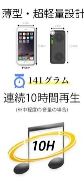 iina-style Bluetooth4.1スピーカー IS-BTSP03U 機能説明1