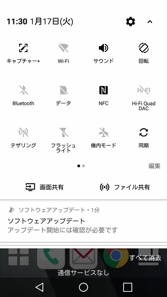LG V20 Pro 通知パネル2