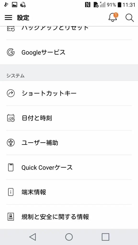 LG V20 Pro 設定5