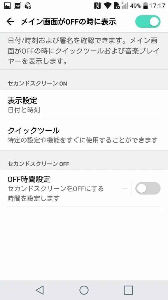 LG V20 Pro 設定 > セカンドスクリーン > メイン画面がOFFの時に表示