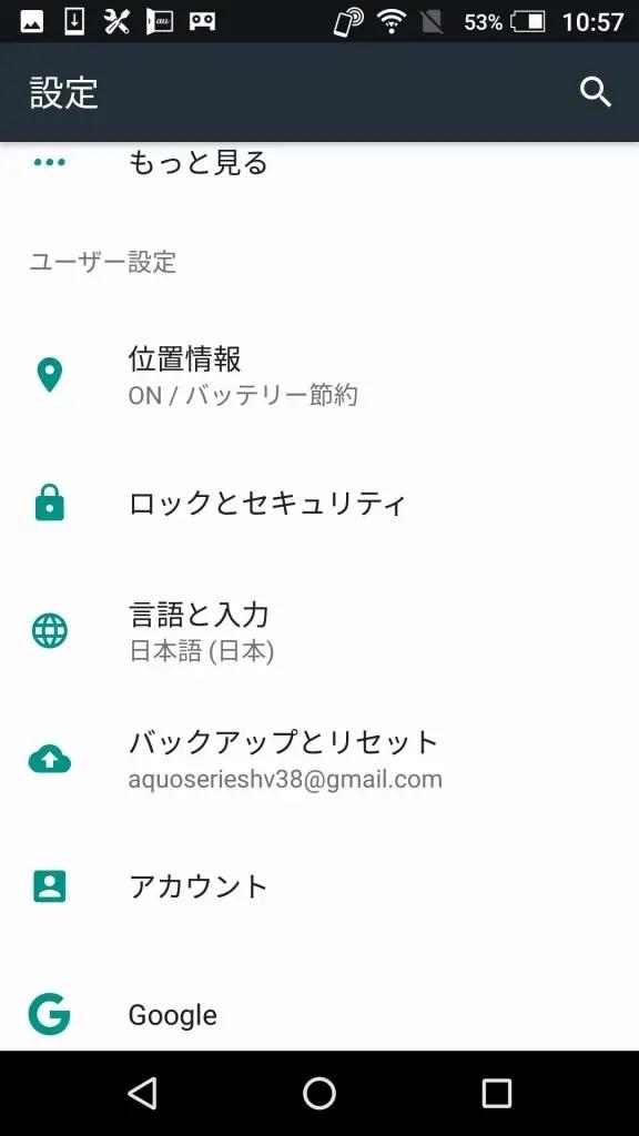 シャープ AQUOS SERIE mini SHV38 設定4