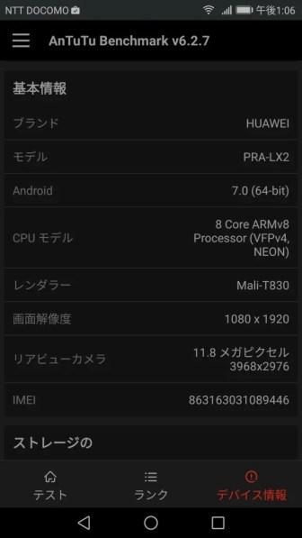 Huawei nova Lite Antutu スペック