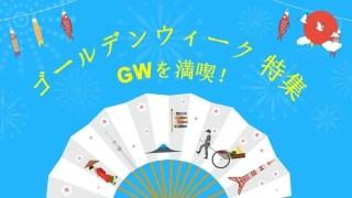 【Banggood】ゴールデンウィーク キャンペーン始まる♪