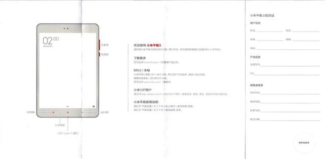 Xiaomi Mi Pad 3  取説 2