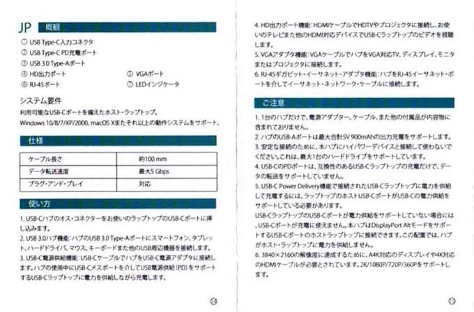 dodocool HDMI D-sub 有線LAN USB3.0 7役 USB-C PDハブ 取説 JP