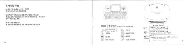 iPazzPort Mini Keyboard 取説 5
