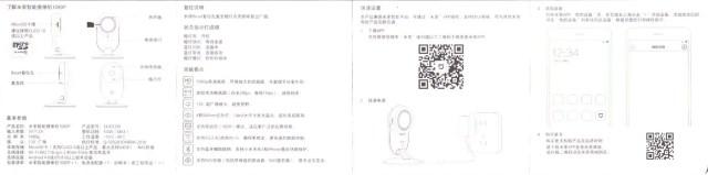 Xiaomi 1080P IPカメラ 取説2