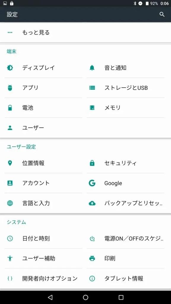Cube iplay 10 設定2