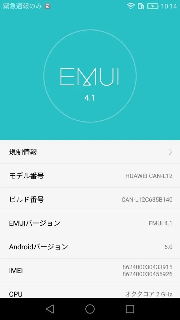 Huawei Nova 端末情報 EMUI