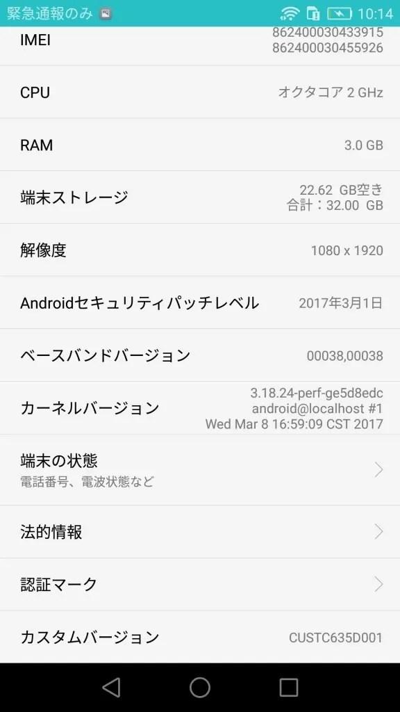 Huawei Nova 端末情報