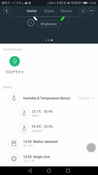 Xiaomi mijia スマートホームセキュリティキット ワイヤレススイッチ ペアリング完了