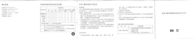 Xiaomi mijia スマートホームセキュリティキット 取説 ドアセンサー