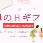 【Aukey】母の日ギフト 27商品20%オフ 今日~5/14まで