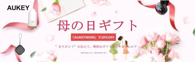 【Aukey】母の日ギフト