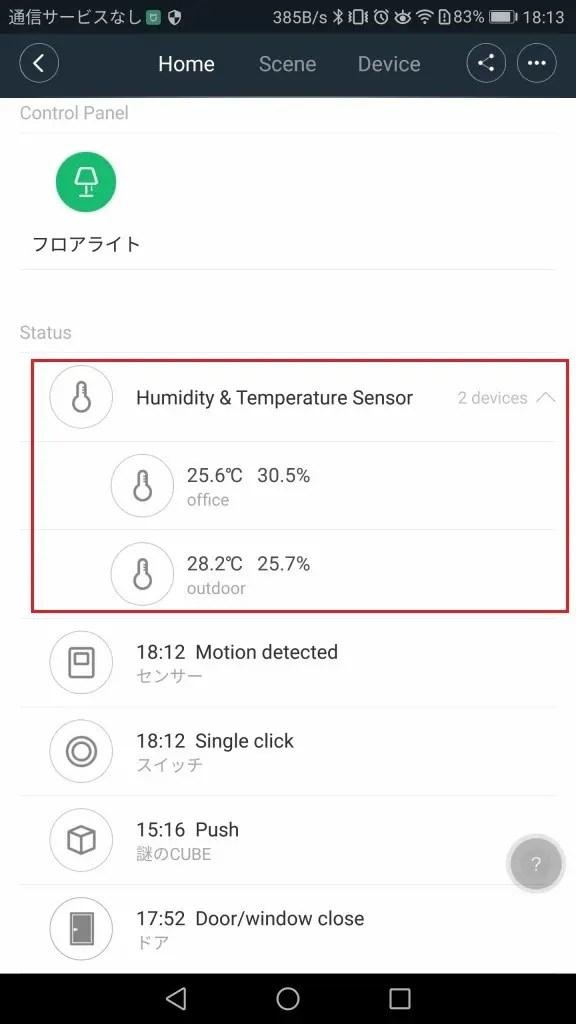 humidity&temperature Statusに表示される