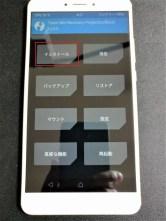 Mi Max 2 Xiaomi.eu ROM SuperSU インストール