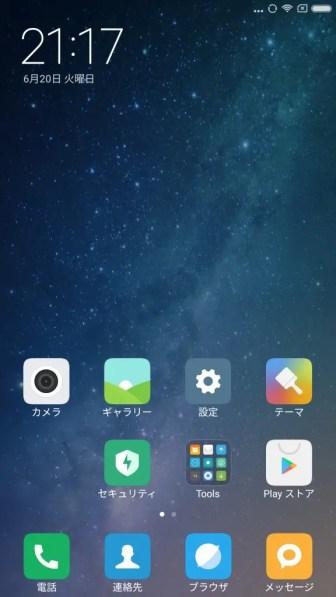 Mi Max 2 日本語表示 ホーム画面