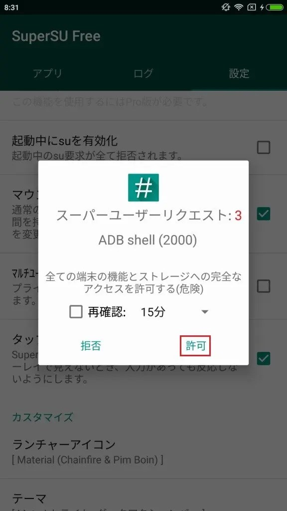 Xiaomiスマホ】日本BAND全対応化♪プラスエリア化など、結果