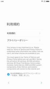 Mi6 Xiaomi.eu ROM 初期設定1