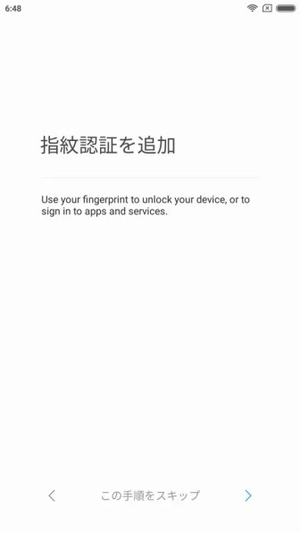 Mi6 Xiaomi.eu ROM 初期設定6