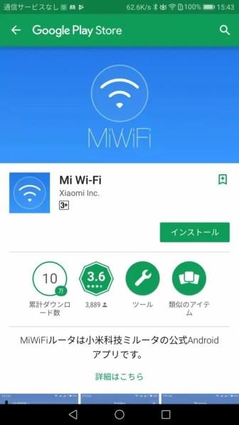 Mi Wifi Playストア