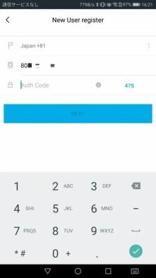 Aqaraアプリ アカウント必要 SMS来ない