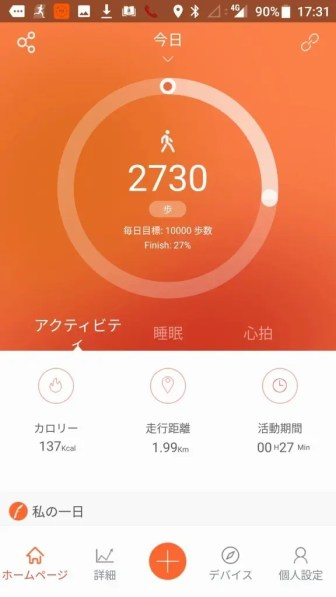 Makibes ID107 Plus スマート ブレスレット VeryFitPro 機能 裏山登山2