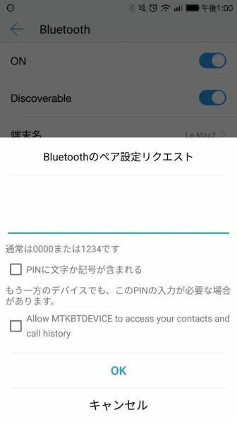 SATREND A10 GSM ミニカードフォン MTKBTDEVICE ペアリング