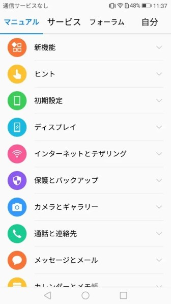 Huawei Honor 6X アプリ Hicare マニュアル