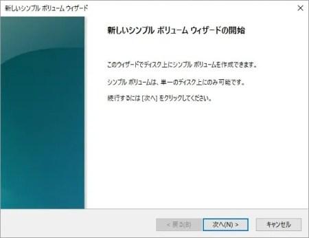 ディスクの管理 ディスク3 新しいシンプルボリューム ウィザート