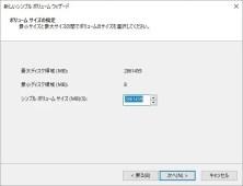 ディスクの管理 ディスク3 新しいシンプルボリューム ウィザート2