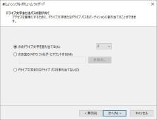 ディスクの管理 ディスク3 新しいシンプルボリューム ウィザート3