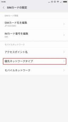 Screenshot_2017-07-20-14-06-48-054_com.android.phone