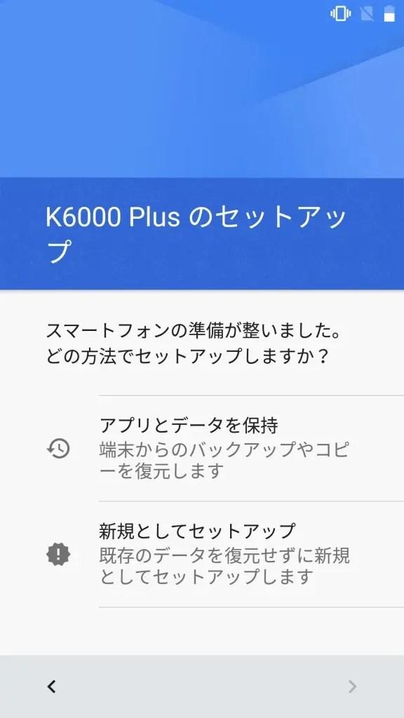OUKITEL K6000 Plus 初期設定3